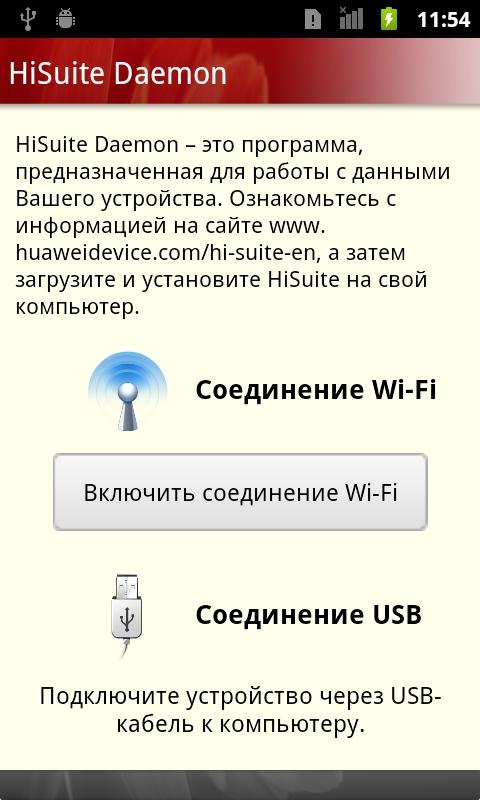 Утилита HiSuite на смартфоне