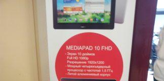 Новинки Huawei на Связь-Экспокомм 2012