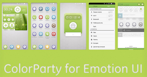 Тема Color-Party для Emotion Ui