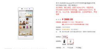 Huawei Ascend P6S поступил в продажу в Китае