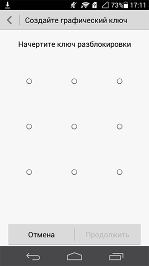 крепления дисков как разблокировать графический ключ из 9 точек помогите