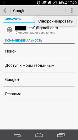 Перенос-контактов-на-Huawei-через-Google-Account