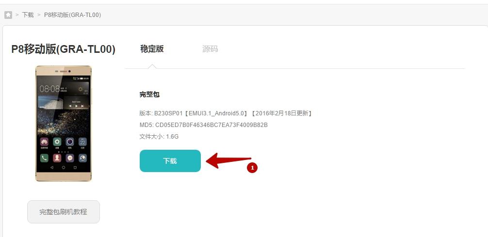 Firmware China Download