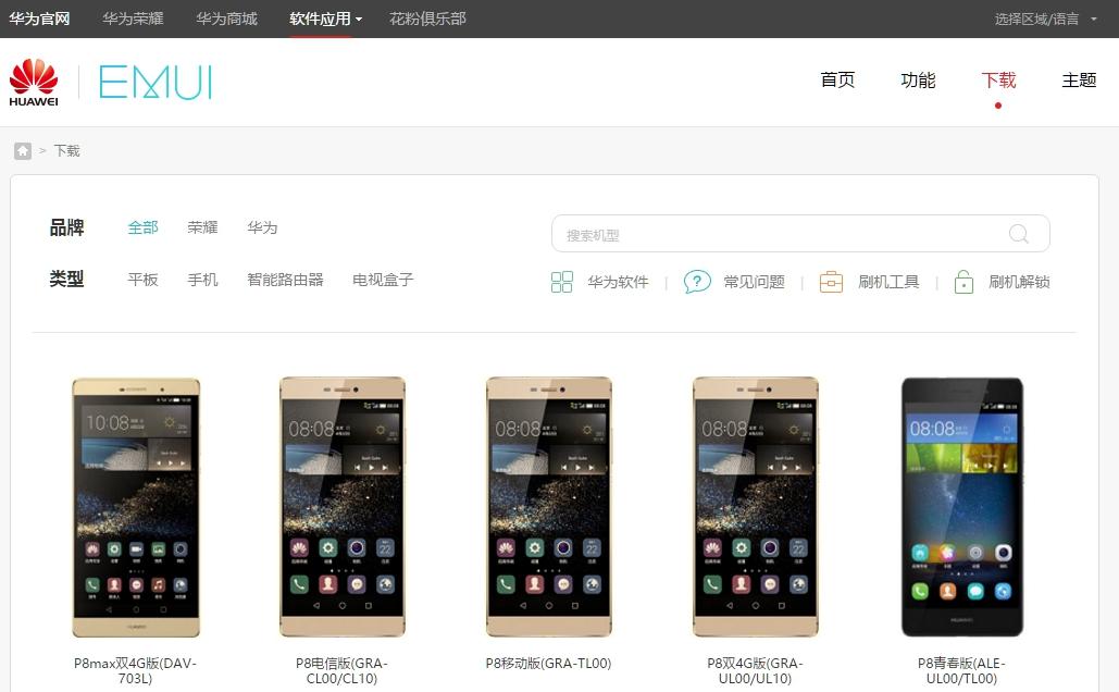 Firmware China