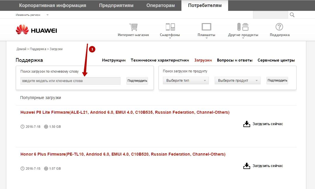 Firmware Download