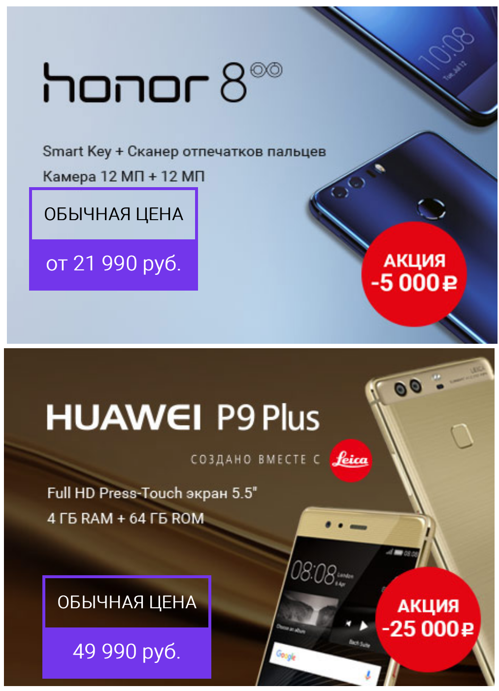 Huawei дарит скидки в честь международного дня шопинга