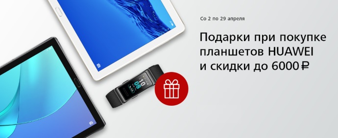 cb765a4e4 Подарки при покупке и скидки на планшеты Huawei