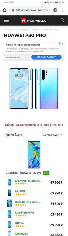 Сохранение скриншота на смартфонах Huawei и Honor