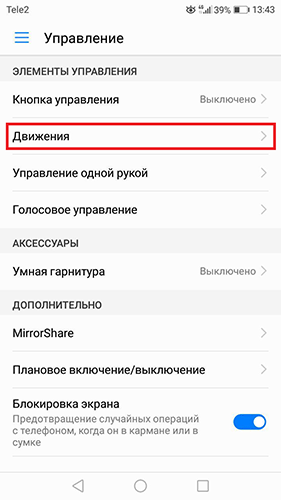kak-sdelat-skrinshoty-na-smartfonah-huawei-i-honor-6