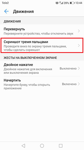 kak-sdelat-skrinshoty-na-smartfonah-huawei-i-honor-7