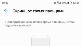 kak-sdelat-skrinshoty-na-smartfonah-huawei-i-honor-8