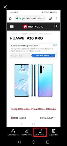 kak-sdelat-skrinshoty-na-smartfonah-huawei-i-honor-9