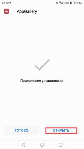 magazin-prilozhenij-app-gallery-17