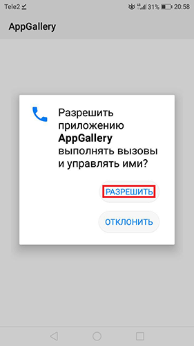 magazin-prilozhenij-app-gallery-18
