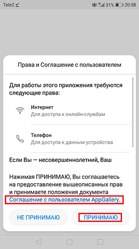 magazin-prilozhenij-app-gallery-20