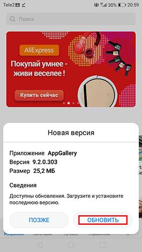 magazin-prilozhenij-app-gallery-23