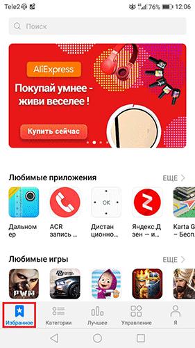 magazin-prilozhenij-app-gallery-27