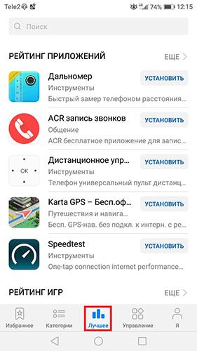 magazin-prilozhenij-app-gallery-29