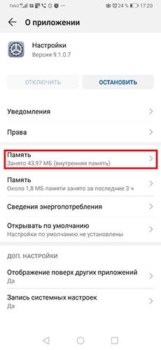 rezhim-razrabotchika-na-smartfonah-huawei-i-honor-12