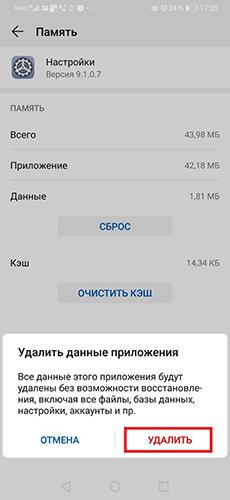 rezhim-razrabotchika-na-smartfonah-huawei-i-honor-14