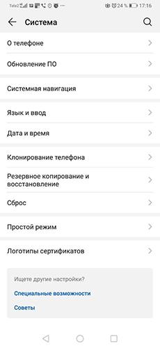 rezhim-razrabotchika-na-smartfonah-huawei-i-honor-15