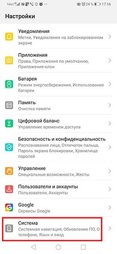 rezhim-razrabotchika-na-smartfonah-huawei-i-honor-2
