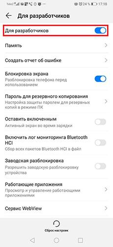 rezhim-razrabotchika-na-smartfonah-huawei-i-honor-8