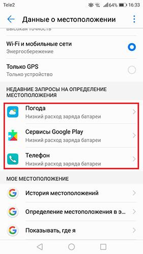 nastrojka-gps-glonass-3