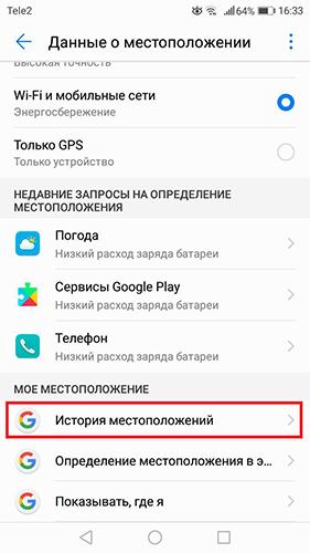 nastrojka-gps-glonass-4