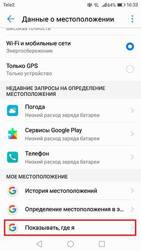 nastrojka-gps-glonass-5