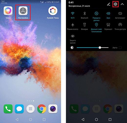 Настройка яркости и цвета экрана на смартфонах Huawei и Honor