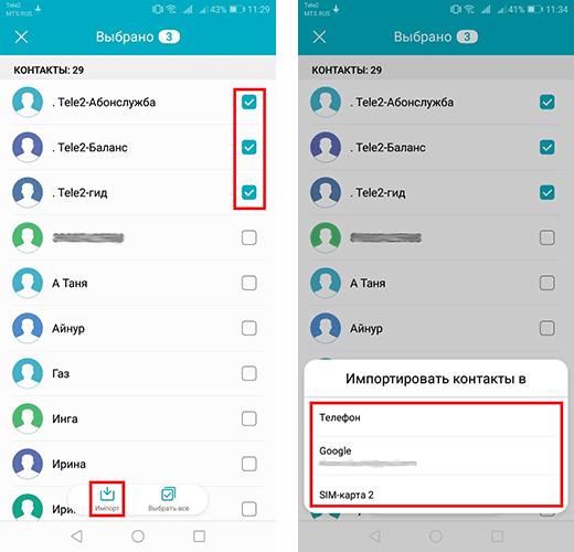 Импорт контактов на смартфонах Huawei и Honor