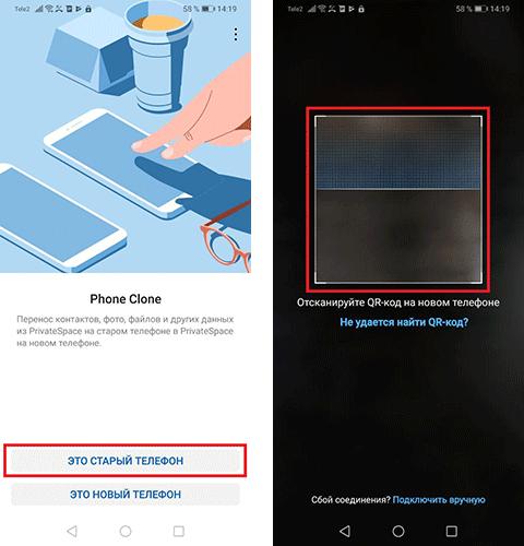 Private Space на смартфонах Huawei и Honor: скрытие личных данных и приложений