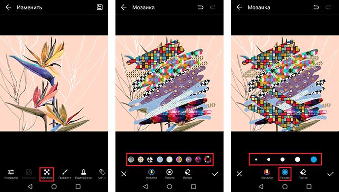 Редактирование изображений и фото на смартфонах Huawei и Honor