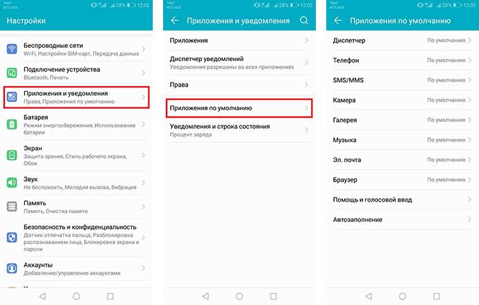 vybor-prilozhenij-po-umolchaniyu-1