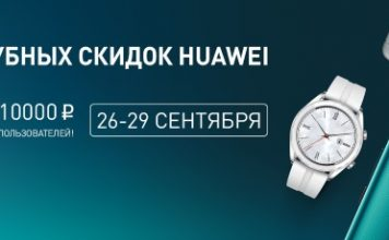 Месяц клубных скидок Huawei