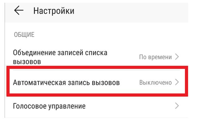zapis-zvonkov-2