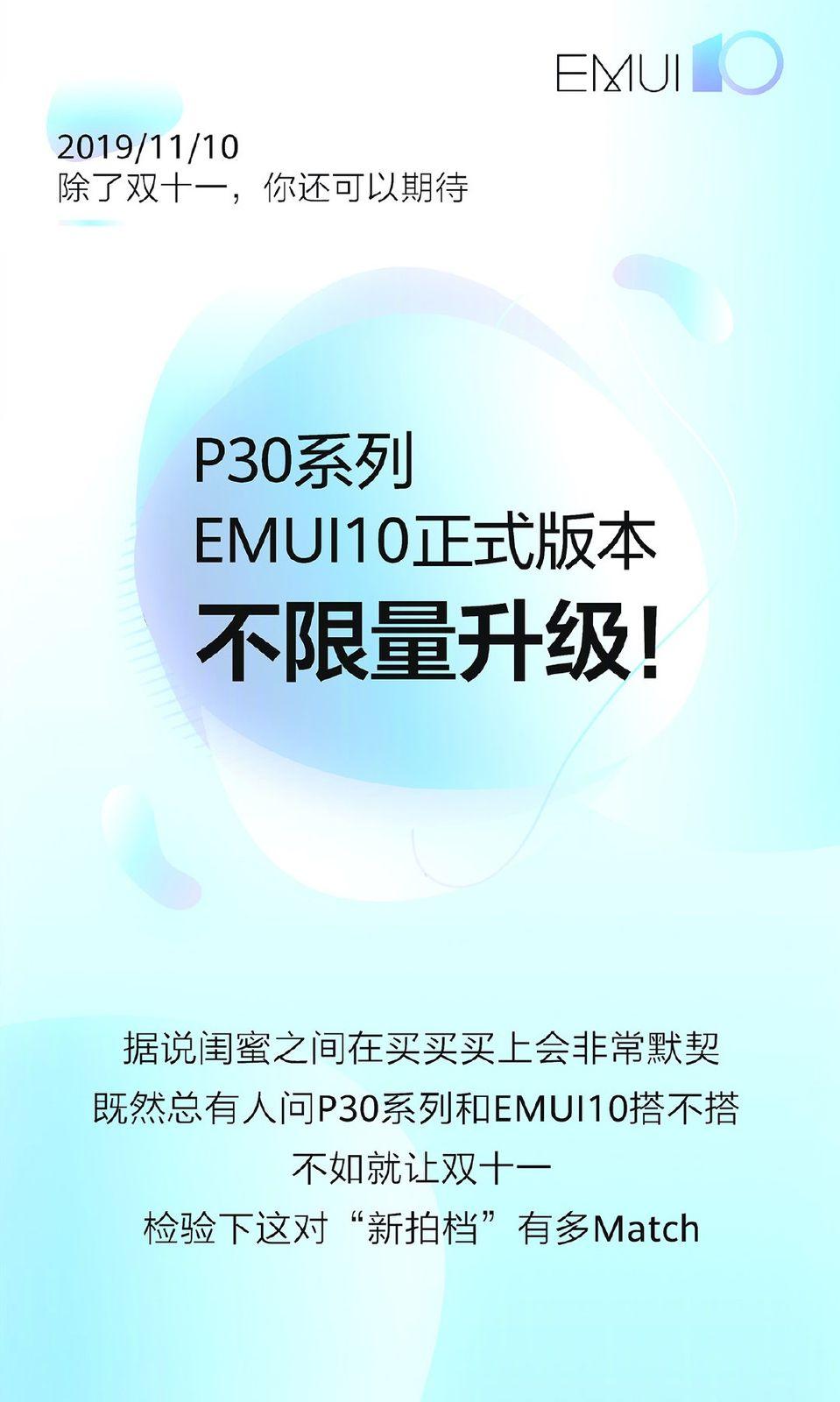 Стартовала новая волна рассылки обновлений до EMUI 10 и Magic 3.0